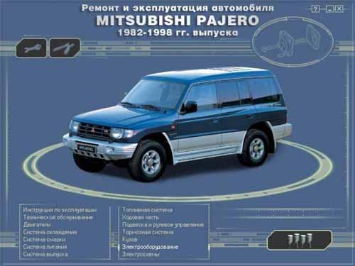 Ремонт и эксплуатация автомобиля Mitsubishi Pajero. Мультимедийное руководство по ремонту и эксплуатации автомобиля Mitsubishi Pajero (1982 - 1998 гг. выпуска).