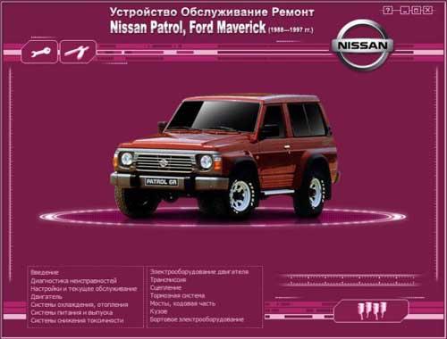 Ремонт и эксплуатация Nissan Patrol, Ford Maverick. Мультимедийное руководство по ремонту и обслуживанию автомобиля Nissan Patrol, Ford Maverick (1988 - 1997г. выпуска).