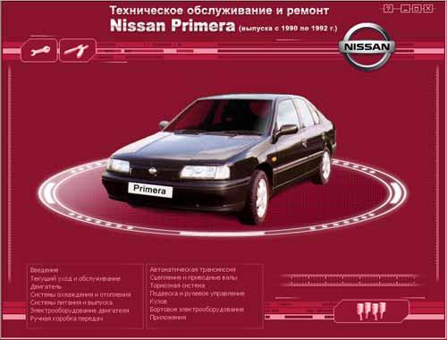 Мультимедийное руководство техническое облуживание и ремонт Nissan Primera (1990-1992 гг.)
