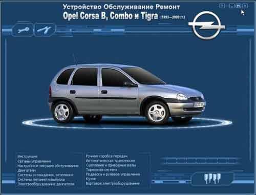 Мультимедийное руководство по Opel Corsa, Tigra 1993-2000/ Ремонт и эксплуатация Opel Corsa (B), Combo, Tigra 1993-2000 гг. выпуска