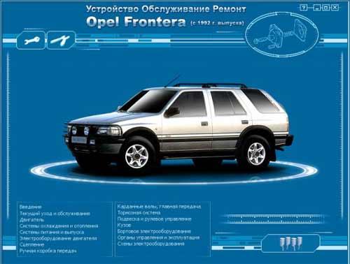 Мультимедийное руководство по ремонту и обслуживанию автомобиля OPEL Frontera (c 1992г. выпуска)