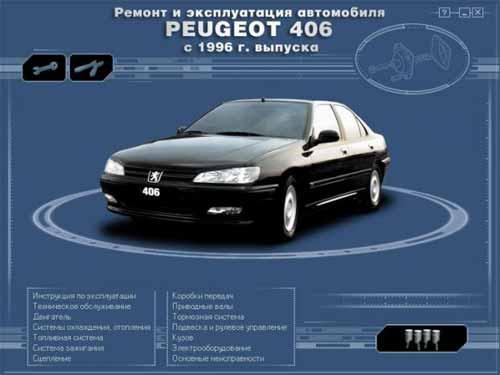 Ремонт и эксплуатация автомобиля Peugeot 406 с 1996 г. Мультимедийное руководство по Peugeot 406 с 1996 г. выпуска