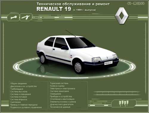 Мультимедийное руководство по Renault 19 с 1989 г. выпуска. Техническое обслуживание и ремонт Renault 19 с 1989 г. выпуска.