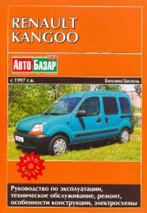 Книга по ремонту Renault Kangoo с 1997г. в. Руководство по эксплуатации, ТО, ремонт, особенности конструкции, электросхемы.