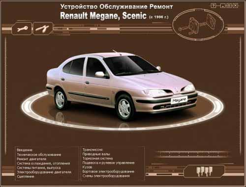 Мультимедийное руководство по Renault Megane, Scenic c 1996. Устройство, обслуживание, ремонт Renault Megane, Scenic c 1996 г. выпуска