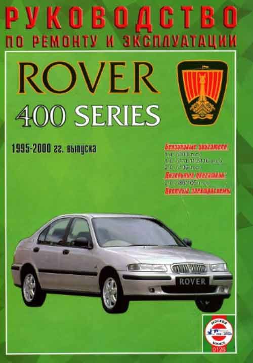 Ремонт ровер 400