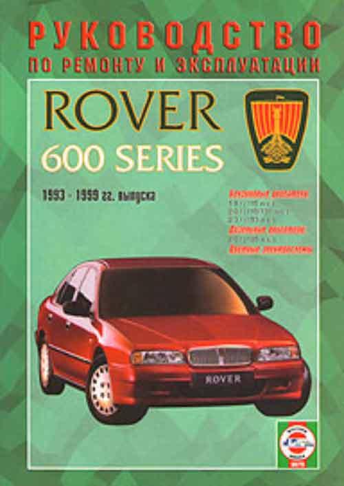 Руководство по эксплуатации, ремонту и техническому обслуживанию автомобиля Rover 600 серии ( Ровер 618, 620, 622 ) 1993 - 1998 годов выпуска