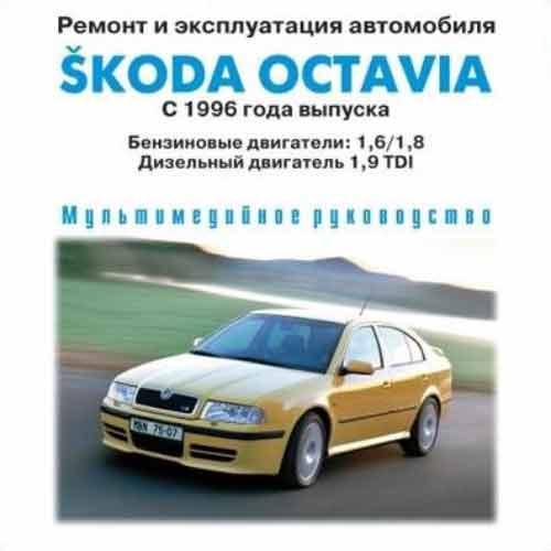 Мультимедийное руководство по ремонту и эксплуатации автомобиля Skoda Octavia (с 1996 года выпуска)
