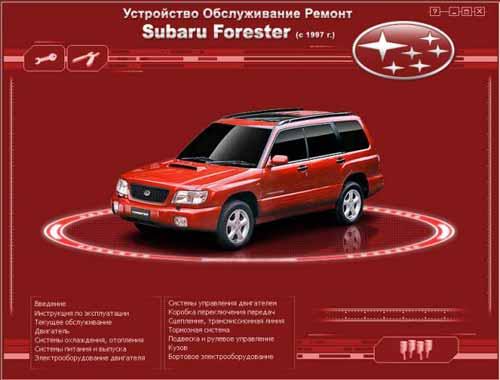 Мультимедийное руководство по ремонту и обслуживанию автомобиля SUBARU Forester (c 1997г. выпуска)