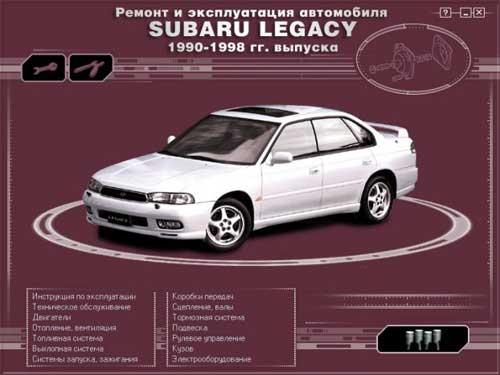 Ремонт и эксплуатация SUBARU Legacy