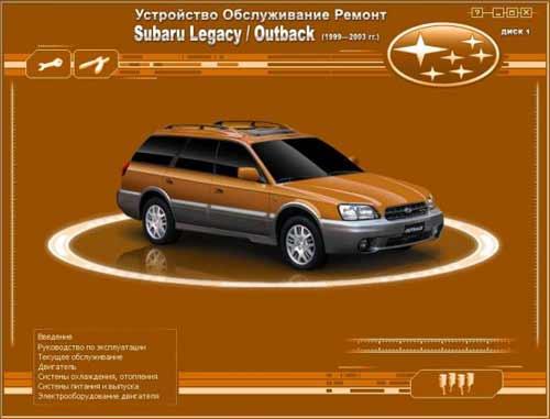 Мультимедийное руководство по ремонту и обслуживанию автомобиля Subaru Legasy / Outback (1999 - 2003 гг. выпуска)