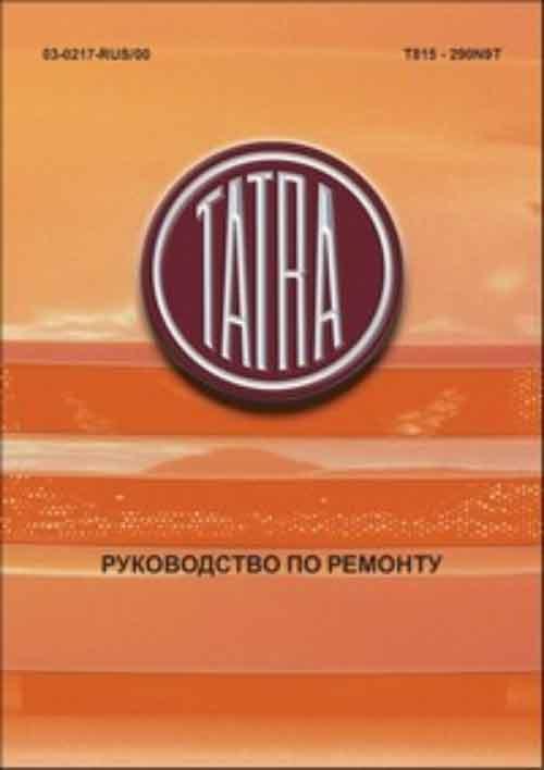 Книга по ремонтуTATRA - 815 - 290N9T 42300 8X8.1R/262. Руководство по эксплуатации, ТО, ремонт, особенности конструкции, электросхемы.