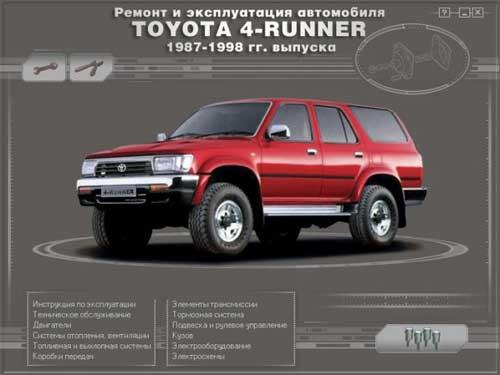 Ремонт и Эксплуатация Автомобиля Toyota 4-runner 1987-1998 гг. выпуска