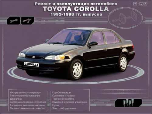 Ремонт и эксплуатация автомобиля Toyota Corolla. Мультимедийное руководство по ремонту и эксплуатации автомобиля Toyota Corolla (1992 - 1998 гг. выпуска).