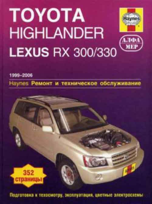 Руководство по ремонту TOYOTA HIGHLANDER / LEXUS RX 300 / RX 330