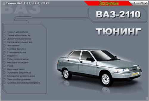 Мультимедийное руководство по ремонту, эксплуатации и тюнингу автомобиля (ВАЗ-2110, ВАЗ-2111, ВАЗ-2112)