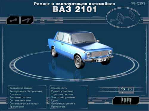 Мультимедийное руководство по ремонту автомобиля ВАЗ-2101-02. Техническое обслуживание и ремонт автомобиля ВАЗ-2101-02.