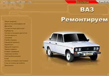 Ремонт и эксплуатация ВАЗ-2106. Мультимедийное руководство по ремонту и эксплуатации ВАЗ - 2106, 21061