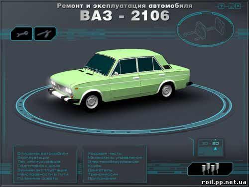 Ремонт и эксплуатация ВАЗ-2106. Мультимедийное руководство