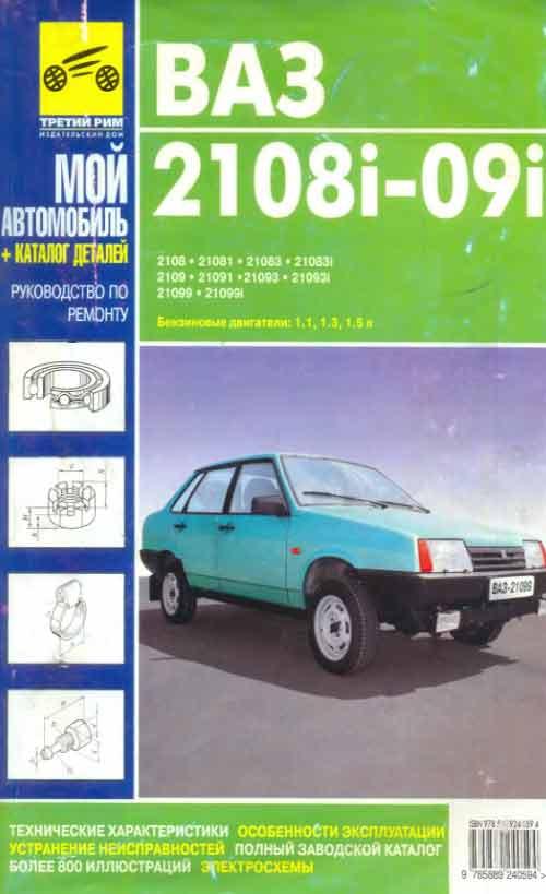 Руководство по эксплуатации, техническому обслуживанию и ремонту автомобилей ВАЗ-2108, ВАЗ-21081, ВАЗ-21083, ВАЗ-21083i, ВАЗ-2109, ВАЗ-21091, ВАЗ-21093, ВАЗ-21093i,ВАЗ-21099, ВАЗ-21099i.Бензиновые двигатели 1.1, 1.3, 1.5 л