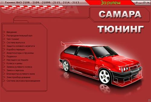 """Мультимедийное издание """"Самара тюнинг"""" содержит все операции по тюнингу двигателя, трансмиссии, ходовой части, а также оборудования кузова автомобилей ВАЗ-2108, ВАЗ-2109, ВАЗ-21099, ВАЗ-2113, ВАЗ-2114, ВАЗ-2115."""
