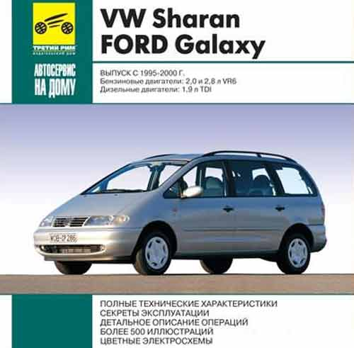 Мультимедийное руководство на Ford Galaxy & VW Sharan.