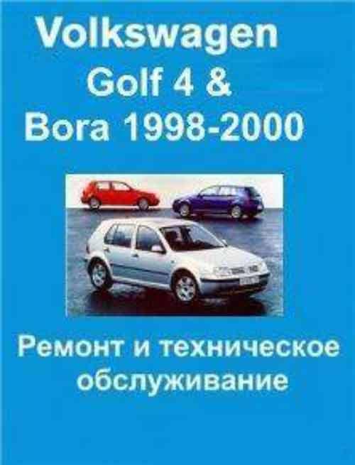 Руководство по ремонту и техническому обслуживанию Volkswagen Golf 4 & Bora 1998-2000