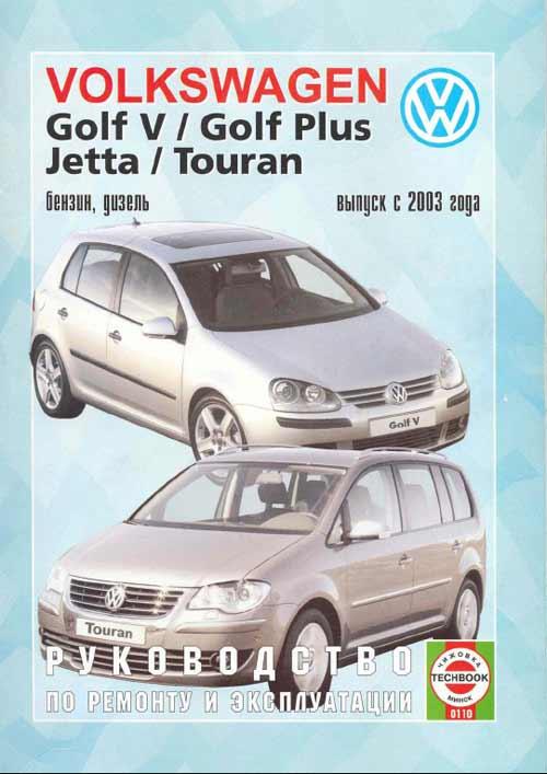 Руководство по ремонту и эксплуатации Volkswagen Golf V, Golf Plus Jetta, Touran (с 2003 года)