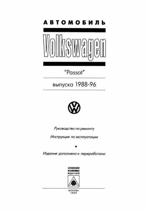 Руководство по ремонту автомобиля VW PASSAT (1986 - 1996 гг. выпуска)