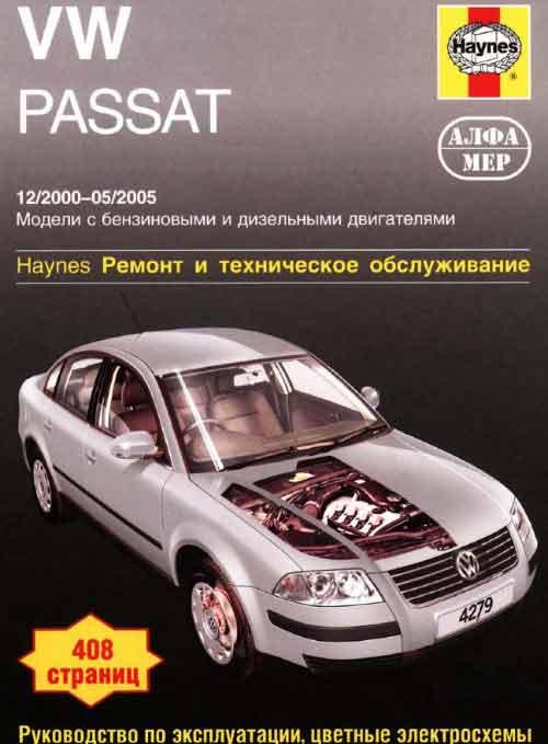 Руководство по ремонту и техническому обслуживанию Volkswagen Passat B5 GP 12/2001-05/2005