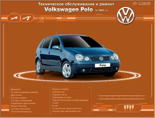 Мльтимедийное руководство по техническому обслуживанию и ремонту автомобилей Wolkswagen Polo с 2001 г.