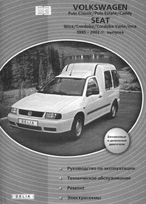 Volkswagen Polo Classic, Polo Estate, Caddy 1995-2003 / Seat Ibiza, Cordoba, Cordoba Vario, Inca 1995-2003 (PDF rus.) Руководство по эксплуатации, техническое обслуживание, ремонт и особенности конструкции, электросхемы. Бензиновые и дизельные двигатели.