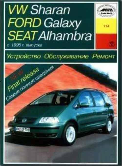 Руководство по ремонту и техническому обслуживанию Volkswagen Sharan / Seat Alhambra / Ford Galaxy