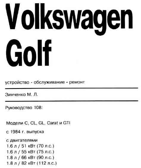 Volkswagen Golf c 1984 г. выпуска.