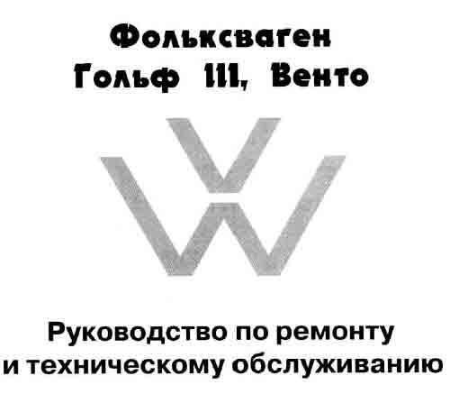 Volkswagen Golf III/Vento.Руководство по ремонту и техническому обслуживанию