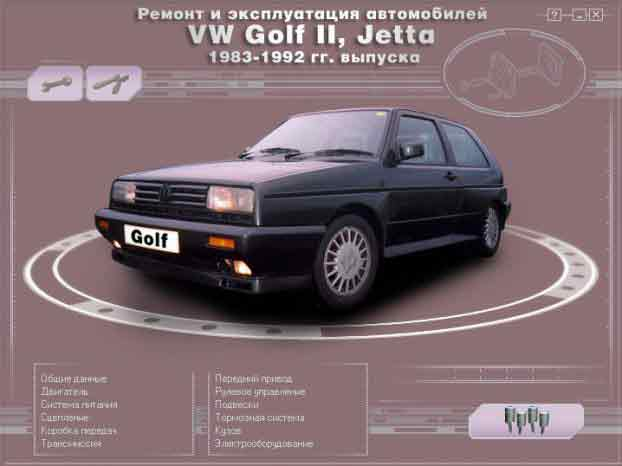 Мультимедийное руководство по ремонту и обслуживанию автомобиля Volkswagen Golf II, Jetta