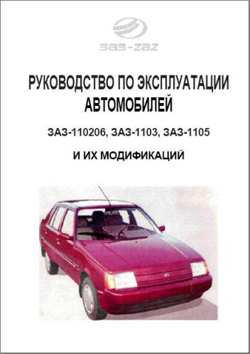 ZAZ-110206_ZAZ-1103_ZAZ-1105